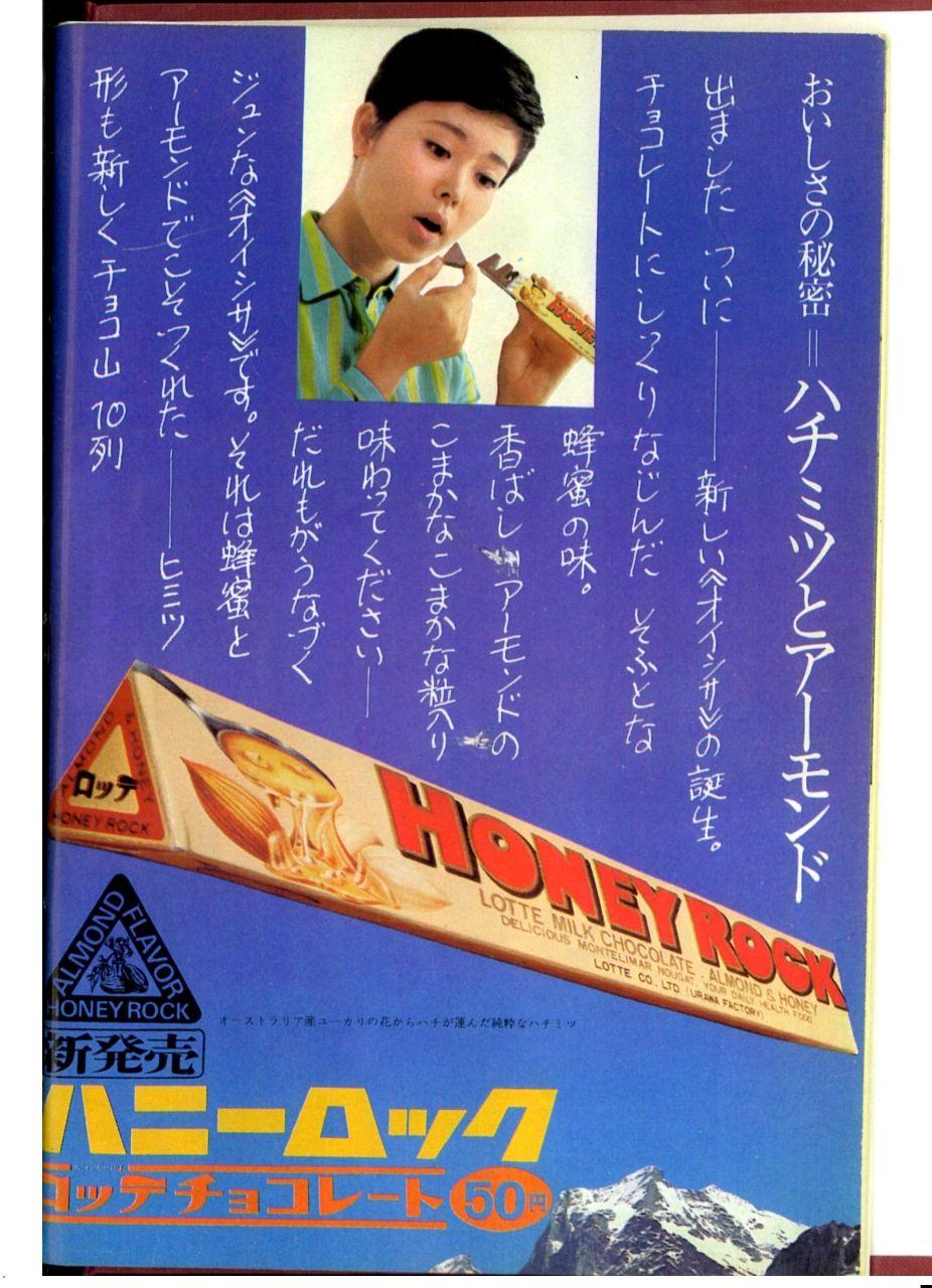 九重佑三子の初代「コメットさん」 暖かくなってきましたね、さんぺいです。 宮崎あおい輝彦さん、 九重さんの三角パッケージのチョコって、