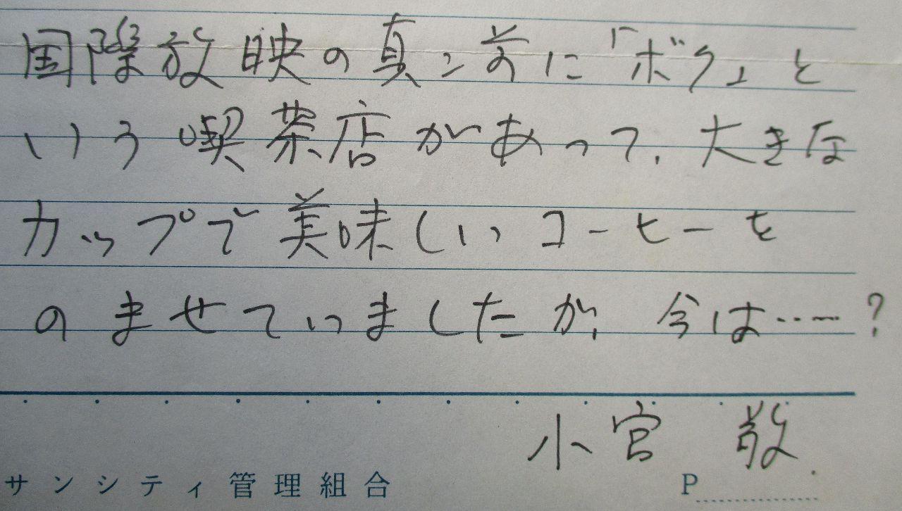 九重佑三子の初代「コメットさん」 小宮敬さん逝去 ★寒さも和らぎ、春も近いですね。  昨夏7月22日(土)コメットさん生誕50周年記念