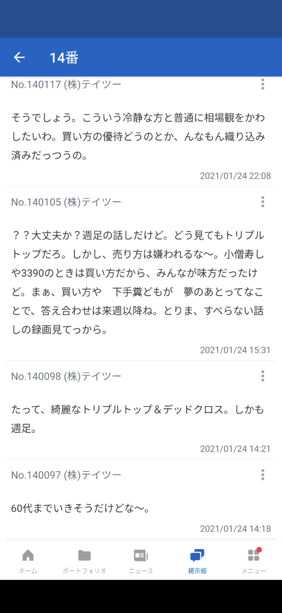 7610 - (株)テイツー 答え合わせ楽しみ(◍•ᴗ•◍)