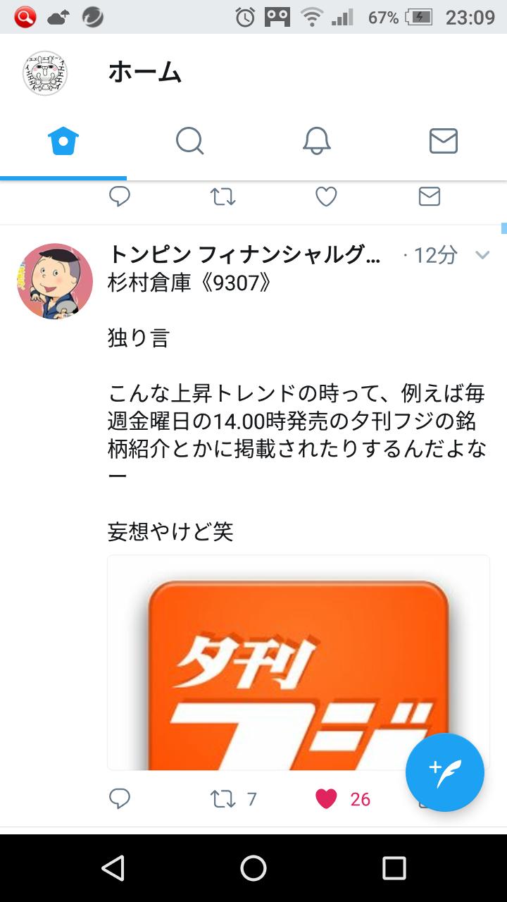 9307 - (株)杉村倉庫 ぱねえ!