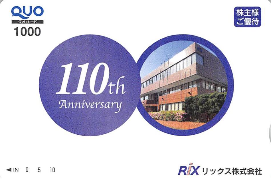 7525 - リックス(株) 【 株主優待 到着 】 100株 1,000円クオカード -。