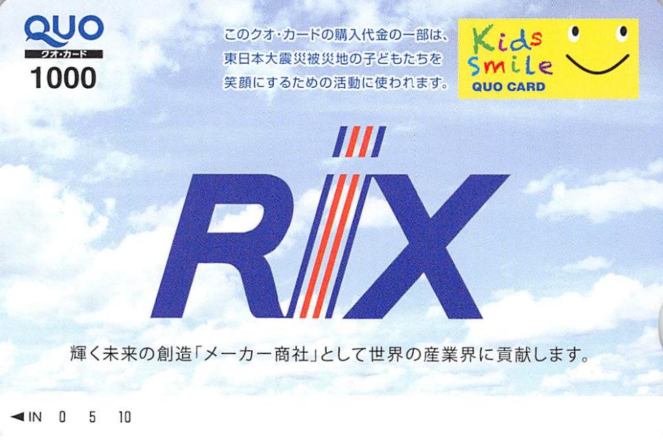 7525 - リックス(株) 【 株主優待 到着 】 (100株) 1.000円クオカード  ※図柄は毎年変わります -。