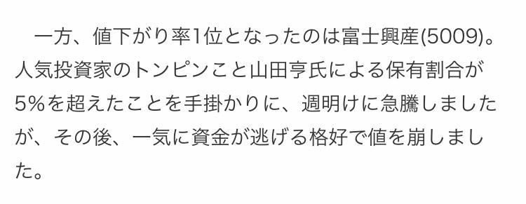 5009 - 富士興産(株) ダイヤモンドザイのコラムにトンピンって載ってるのウケるw