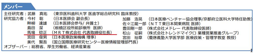 6034 - MRT(株) 国策( ^^)