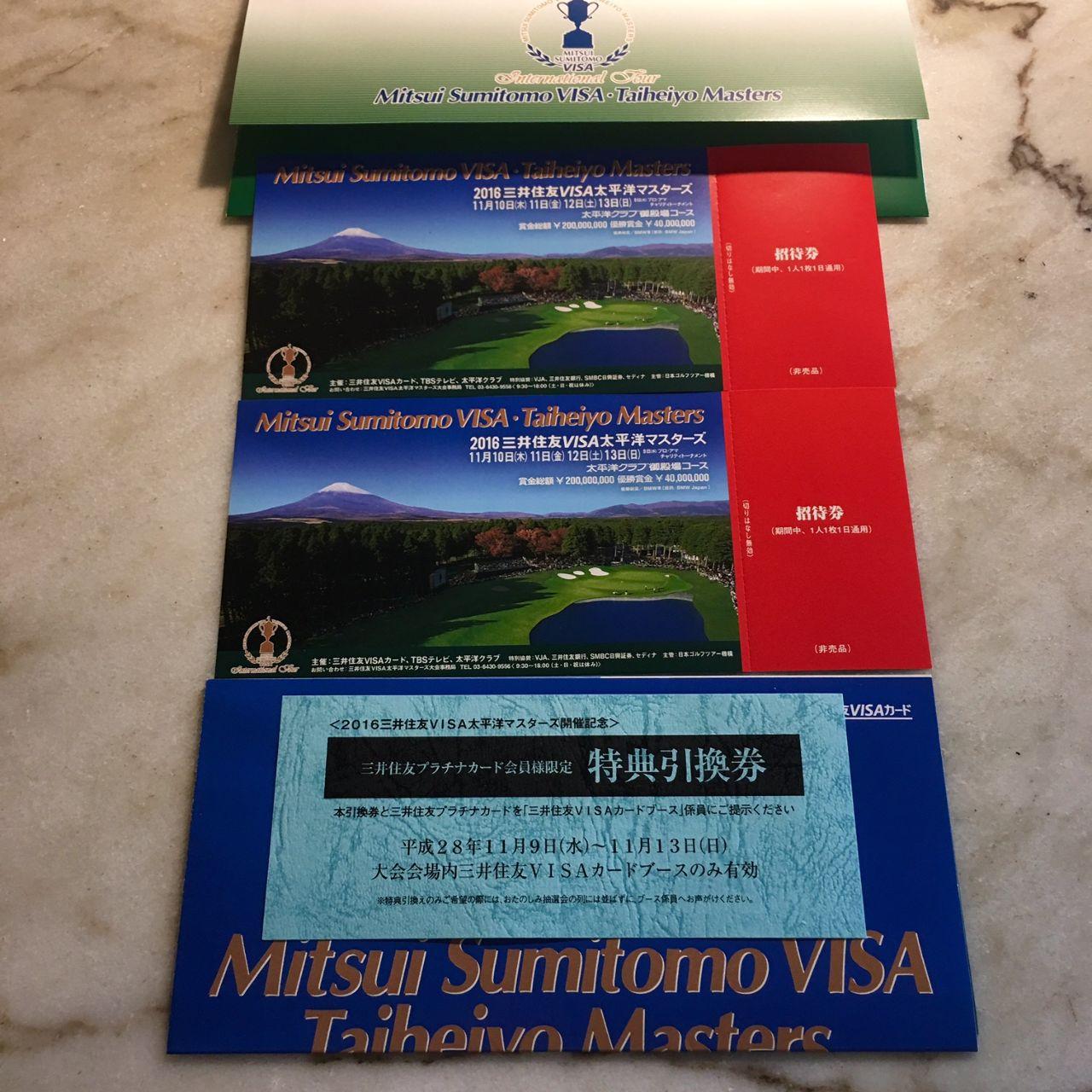 東京電力 11月10日から開催される、「三井住友VISA太平洋マスターズ」 今年も招待券が送られてきましたぁ。