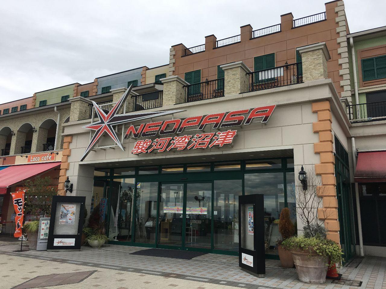 東京電力 現在、車で東京へ向かってる最中です。 今、駿河湾沼津サービスエリアでお食事タイム。 今日から9日間海