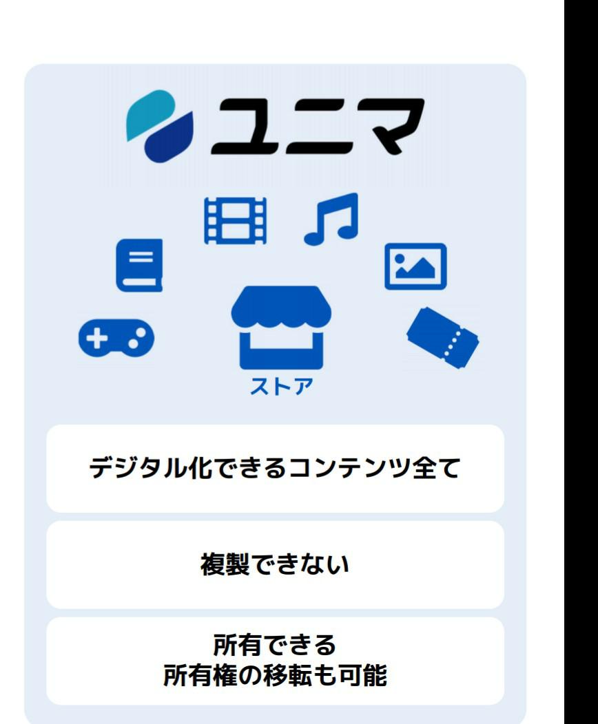 3912 - (株)モバイルファクトリー ユニマはゲームだけでなくデジタル化できるコンテンツ全てが対象。 引き続き、他社とは一線を画した構想だ