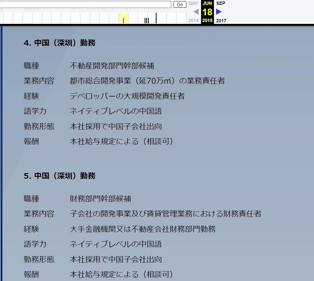 6620 - 宮越ホールディングス(株) 宮越の求人のページは2015年までたどることができるのですが、2015年の6月にも深圳の70万平方の