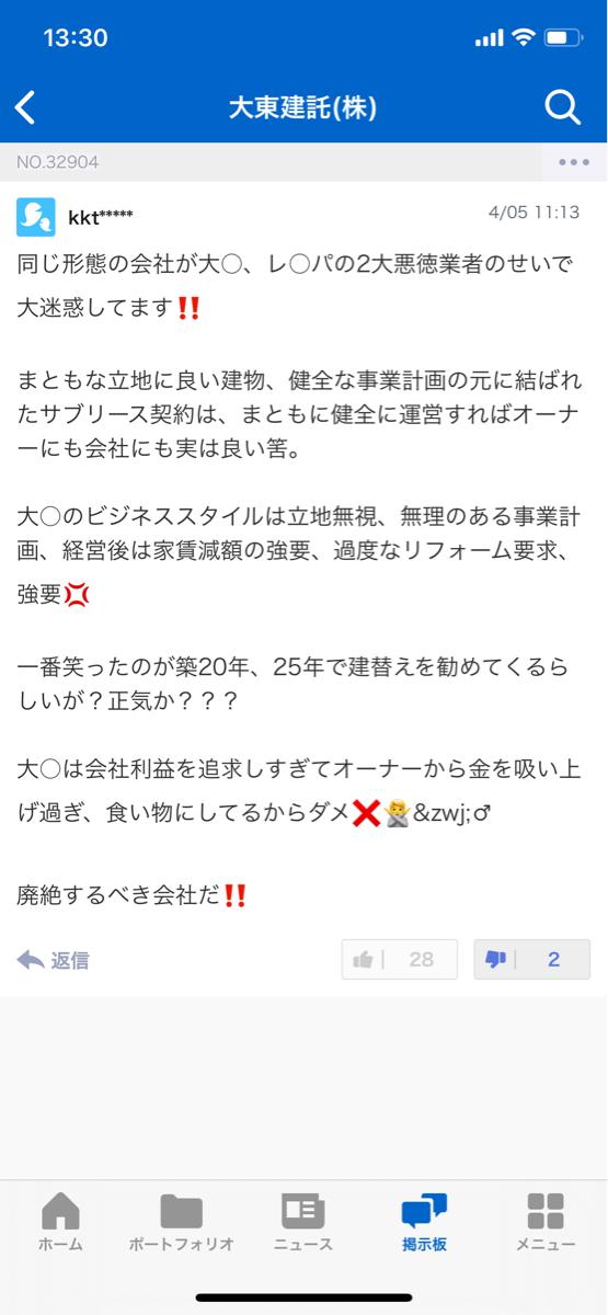 1925 - 大和ハウス工業(株) マジで悪質!!! 売り煽りバイト許さん!!!  売らされたかたかわいそう
