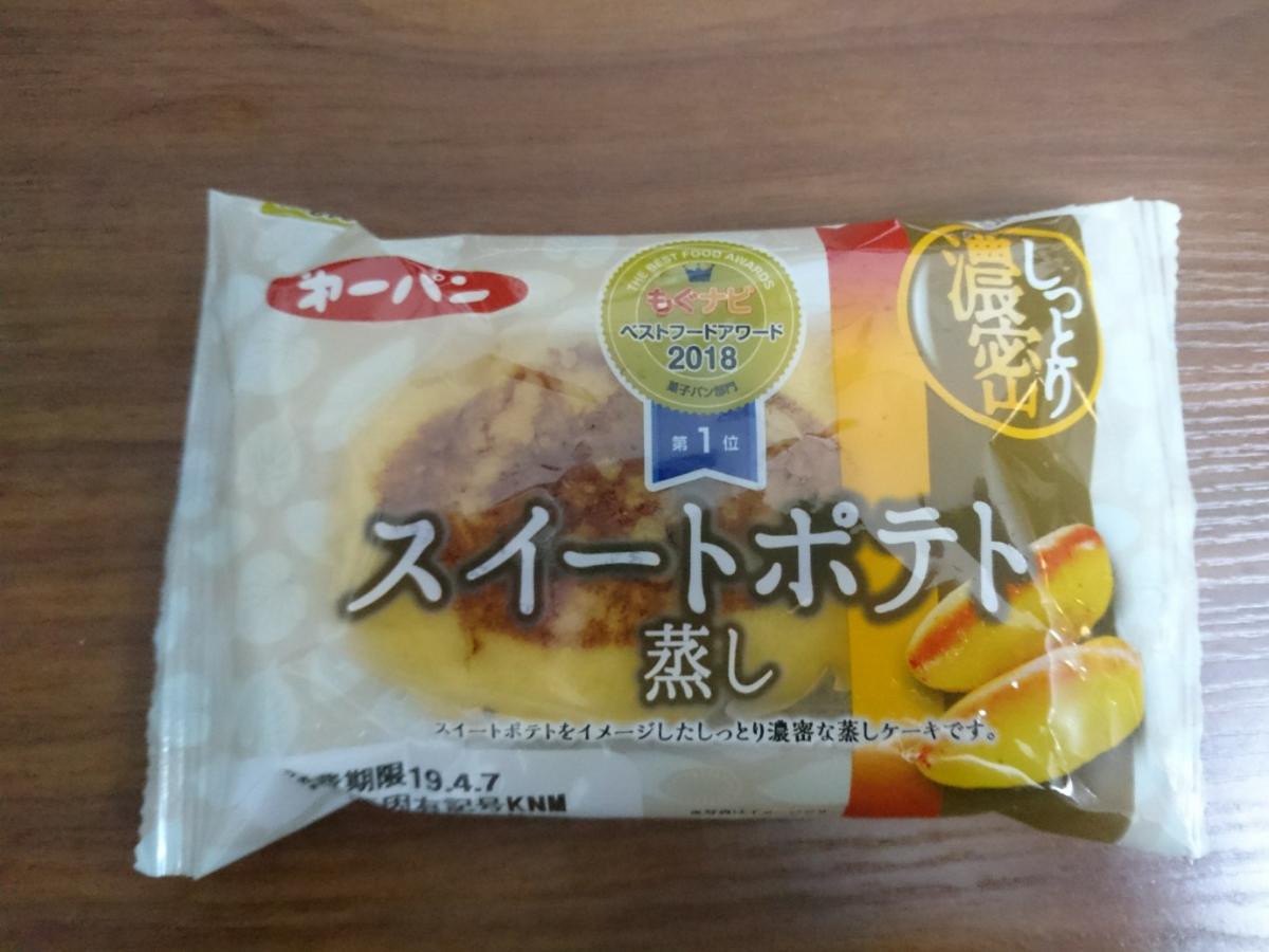 2215 - 第一屋製パン(株) 今日、はじめて食べたけど、 「スイートポテト蒸し」 かなり美味い。  一見蒸しパン風にもみえるけれど