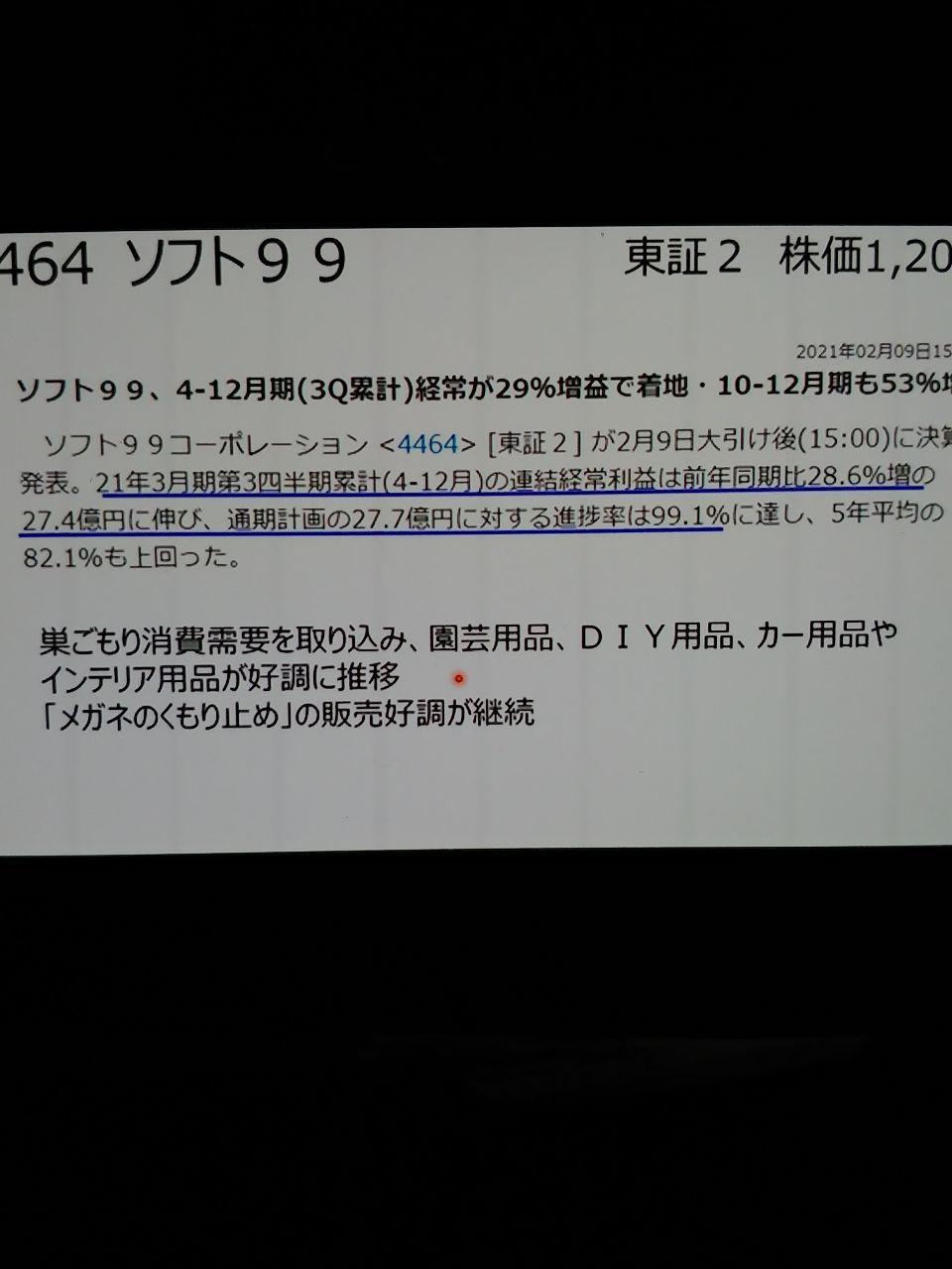 4464 - (株)ソフト99コーポレーション おはようございます🥰✌️ 顧問さんも推奨🎈 コロナ禍でよく頑張りました。人気が出るといいね💘 通期計