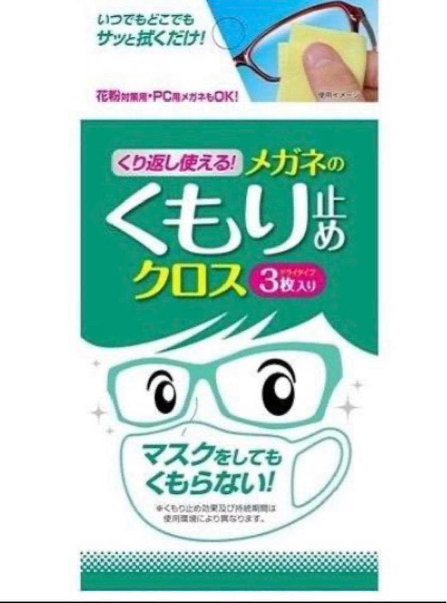 4464 - (株)ソフト99コーポレーション コロナ禍における made in JAPAN 神商品😊