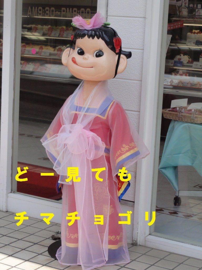 2211 - (株)不二家 このペコの衣装が「チマチョゴリでは無い」と思う人はいないでしょう。  ところで特亜人が「織姫」と呼ぶ