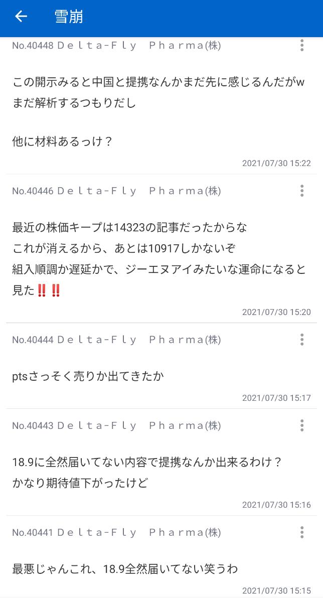 4598 - Delta-Fly Pharma(株) 今回のリリースの意味を完全に勘違いしていたクソ雑魚  ツイッター:とんねるず ヤフー:ヤギ(雪崩)