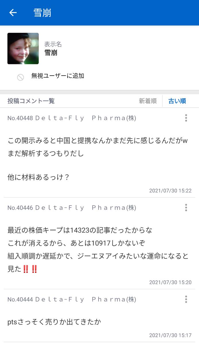 4598 - Delta-Fly Pharma(株) この紹介文も新しくしないとなwww    はじめて来た人へ  この板には消されたコメントが沢山ありま