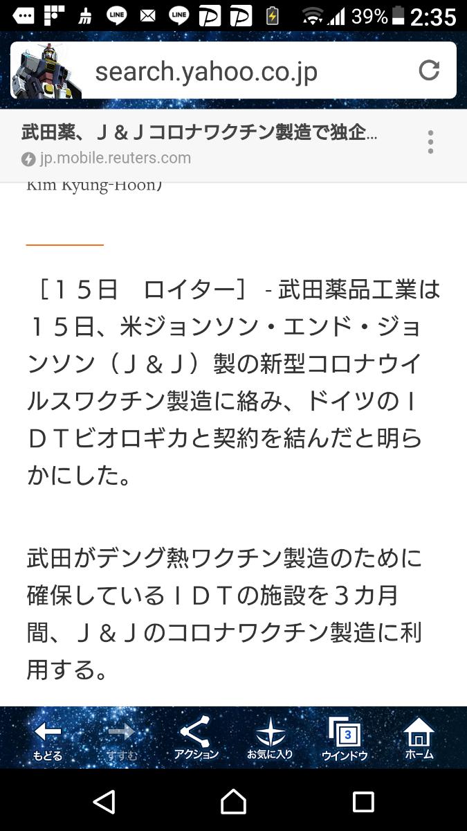 4502 - 武田薬品工業(株) J&Jワクチン 製造で独企業と契約!