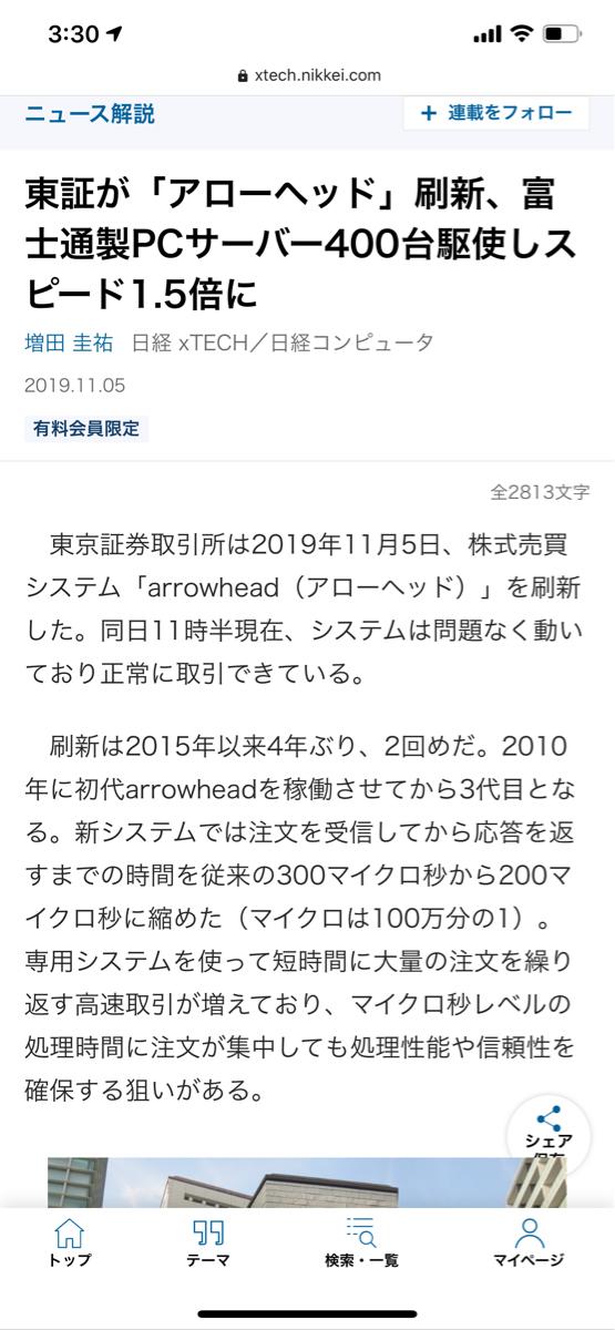 7947 - (株)エフピコ つ