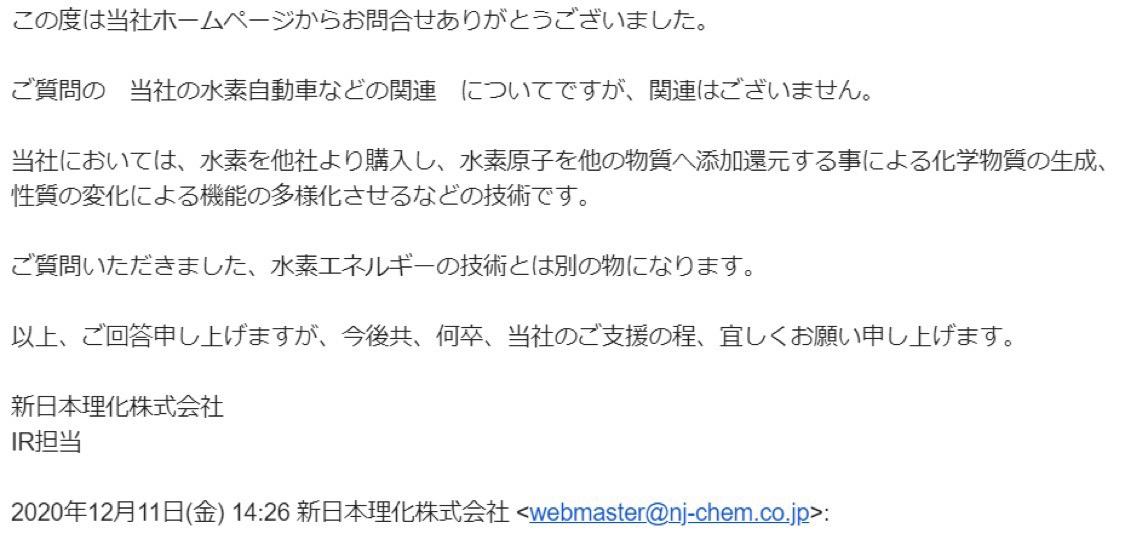4406 - 新日本理化(株) 会社側は水素自動車関連のビジネスは行っていないと明言していますね!^_^