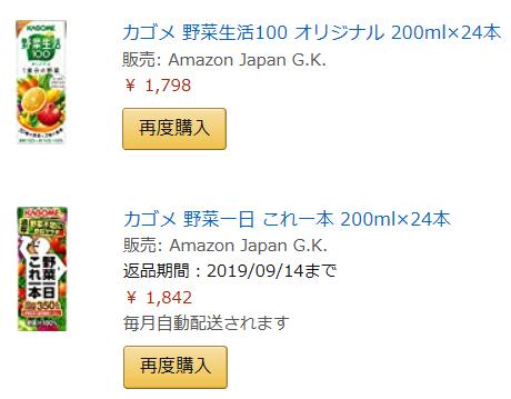 2811 - カゴメ(株) Amazonで2014年から継続して、「野菜一日 これ一本 」 を毎月自動配送してたんだけど、 引落