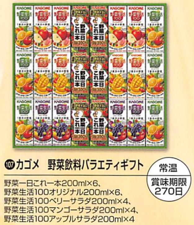 2811 - カゴメ(株) 「2669カネ美食品」 の株主優待で今回は、 【 カゴメ 野菜飲料バラエティギフト 】 を選択できる