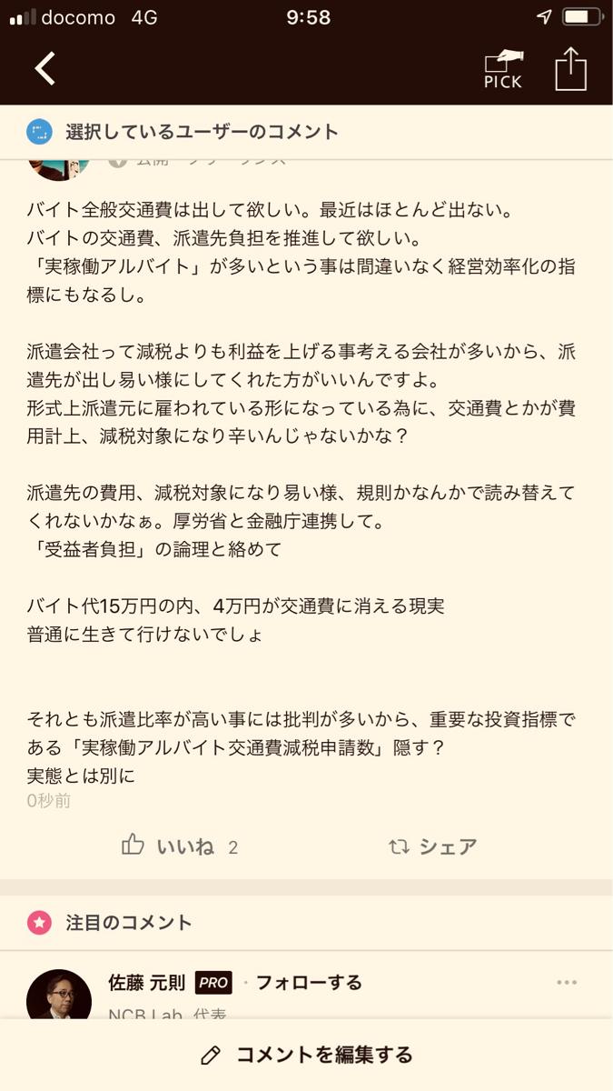 3231 - 野村不動産ホールディングス(株) 。