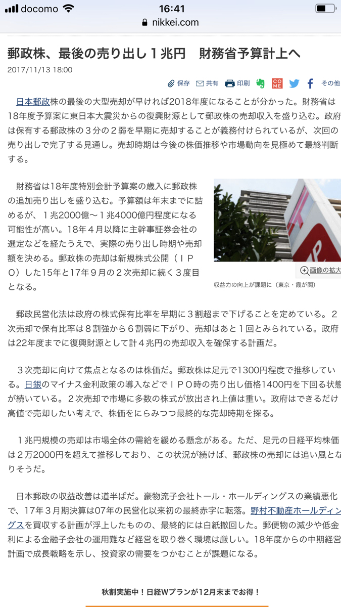 郵政 株価 日本
