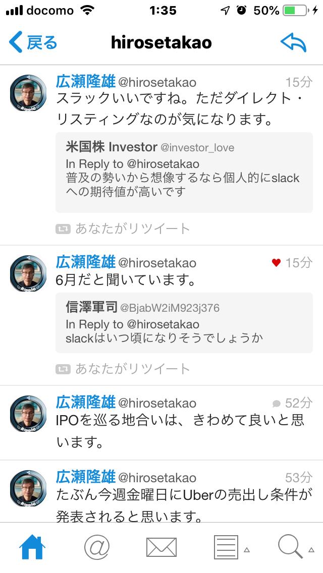 3328 - BEENOS(株) 広瀬さんによればslackは6月だそうです。期待できそうではある。