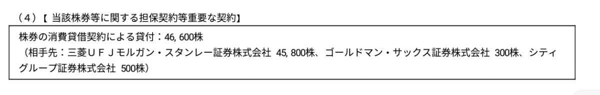 3328 - BEENOS(株) EDINETのこの記述がそうだと思っておりますが勘違いならごめんなさい。