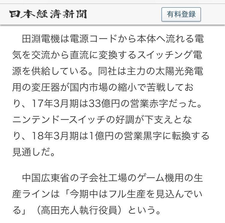 6624 - 田淵電機(株) > 日経記事は、田淵!! > そもそも、日経にシライは掲載されていない。  ザラ場、シラ