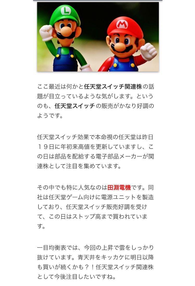 6624 - 田淵電機(株) 任天堂スイッチ関連株 田淵電機 2017/06/20