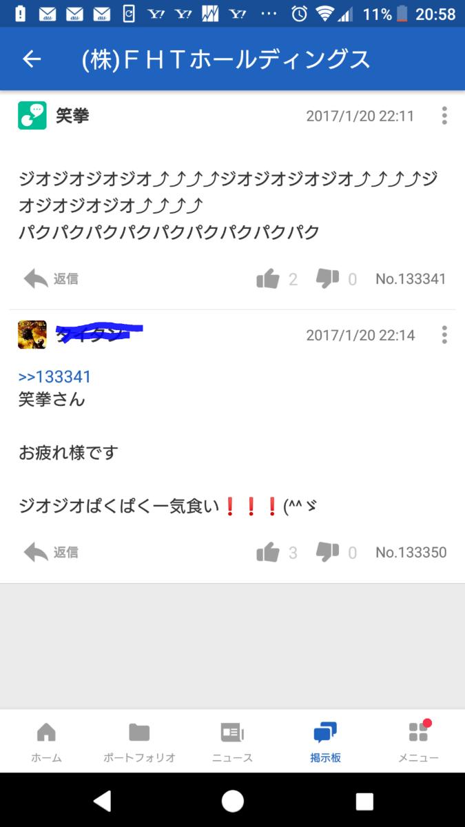 6628 - オンキヨー(株) 好きすぎるっしょ