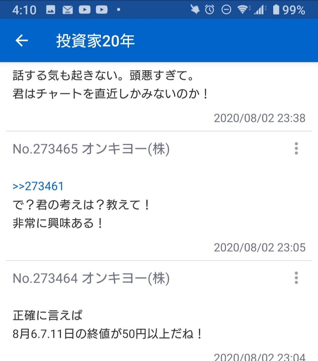 6628 - オンキヨー(株) 50えん祭り、はじまるよ