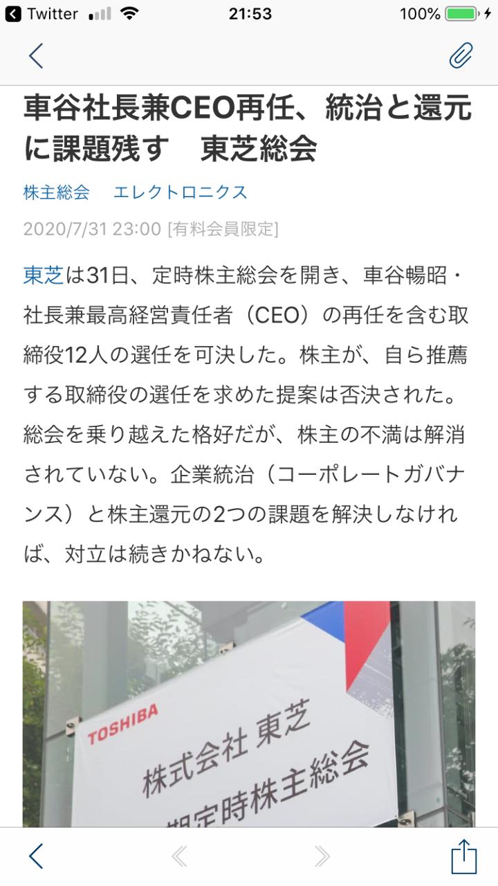 6502 - (株)東芝 ふ~ん!
