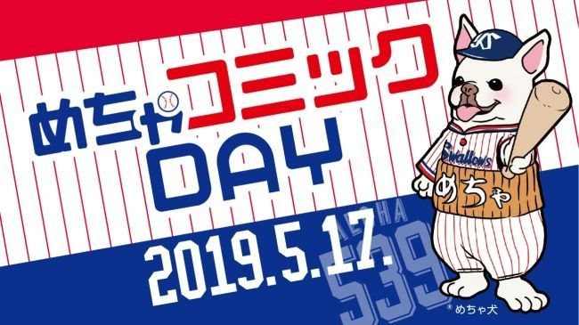 4348 - インフォコム(株) ニュースリリース 東京ヤクルトスワローズのホームゲームで 「めちゃコミック(めちゃコミ)」初の冠スポ