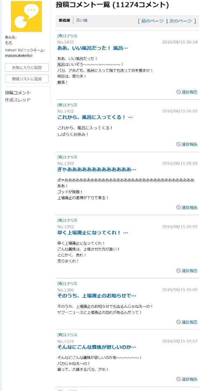 6079 - (株)エナリス 入浴13分 睡眠5分?