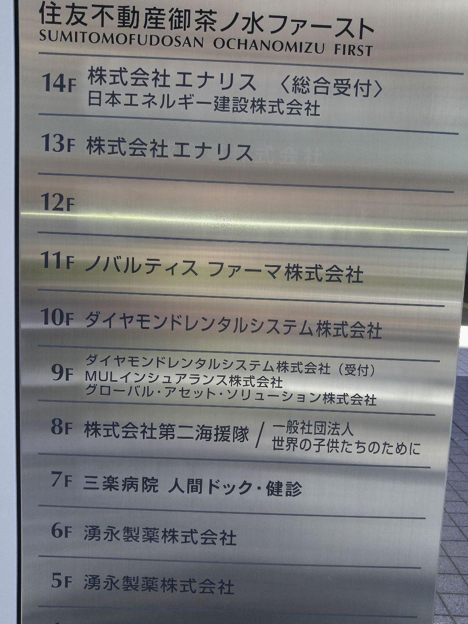 6079 - (株)エナリス 間もなく エナリス台風が日本上陸