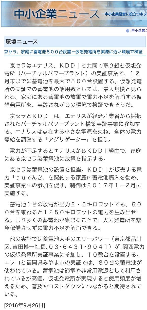 6079 - (株)エナリス これですな(^O^) 2016/9/26