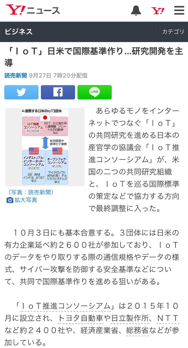 6079 - (株)エナリス 調べたら、この日本のIOT推進コンソーシアムにエナリスも参加していました。