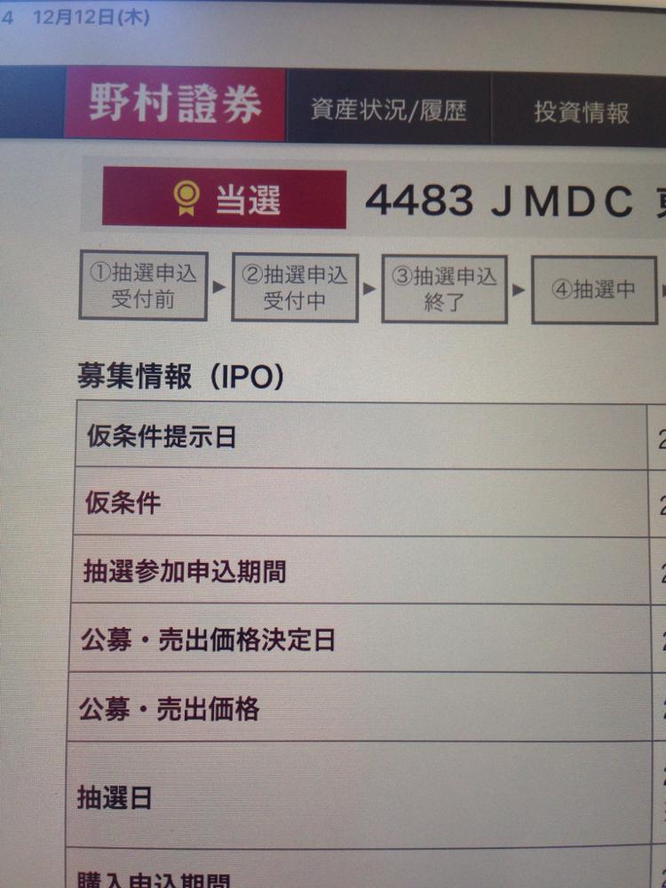 4483 - (株)JMDC 久しぶりに当たり 嬉しい😊