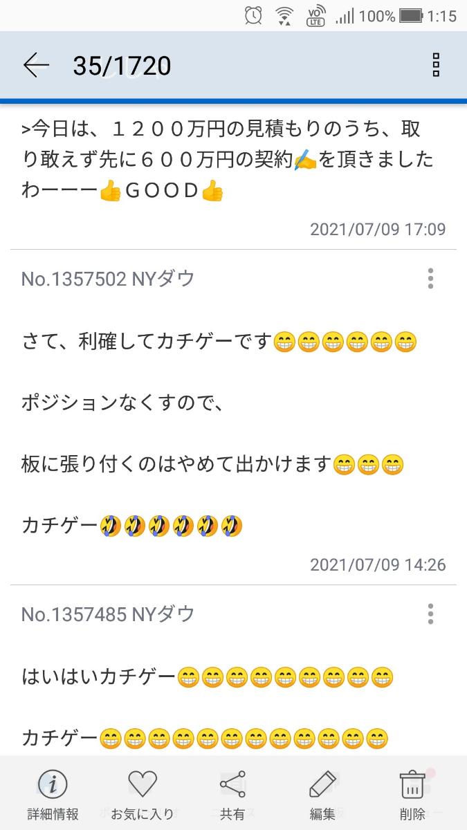 ^DJI - NYダウ エアプー♪