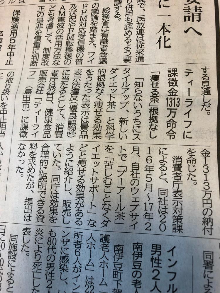 3172 - ティーライフ(株) 静岡新聞にのっていました。
