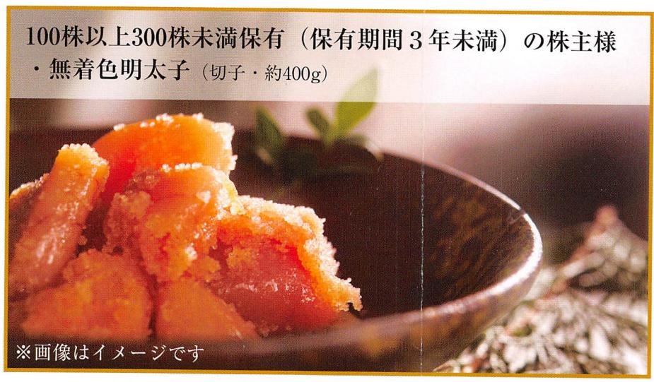 7596 - (株)魚力 2019年 株主優待案内 (12月上旬お届け予定) -。