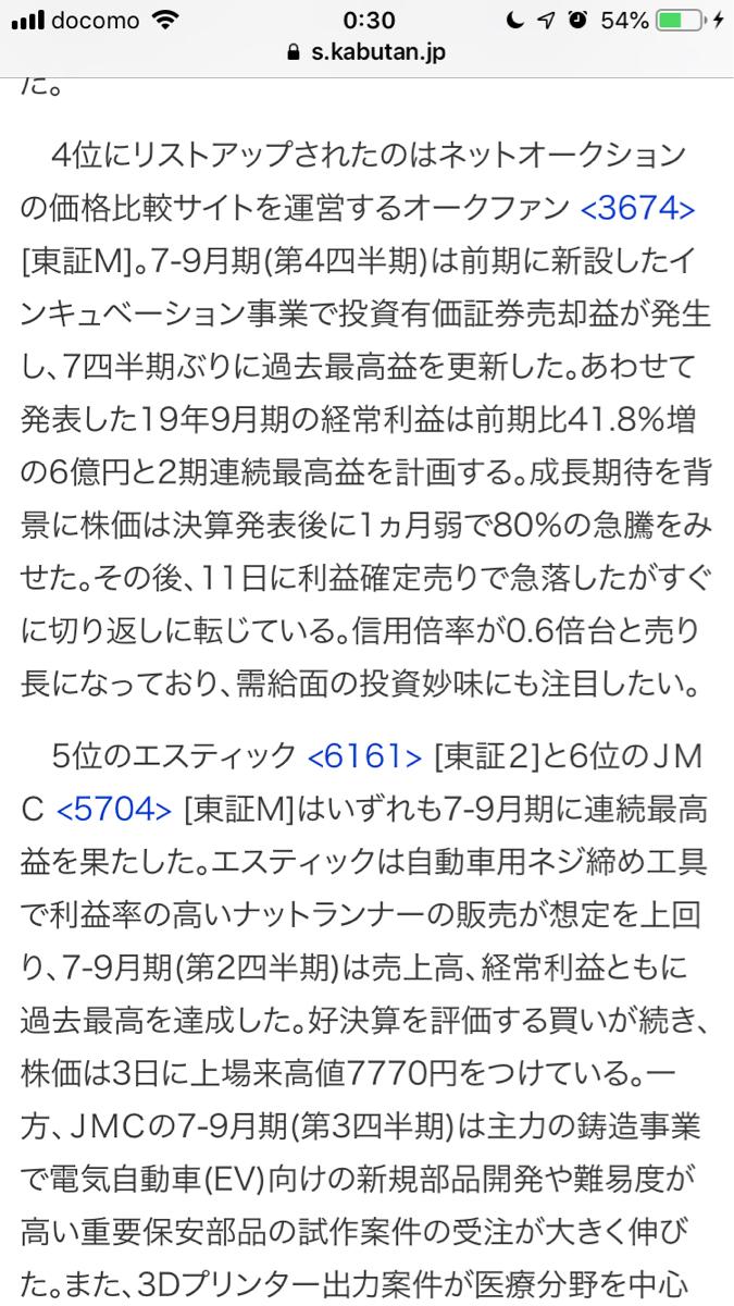 3674 - (株)オークファン 本当や。株探ニュースのやつですね。 https://kabutan.jp/news/marketne