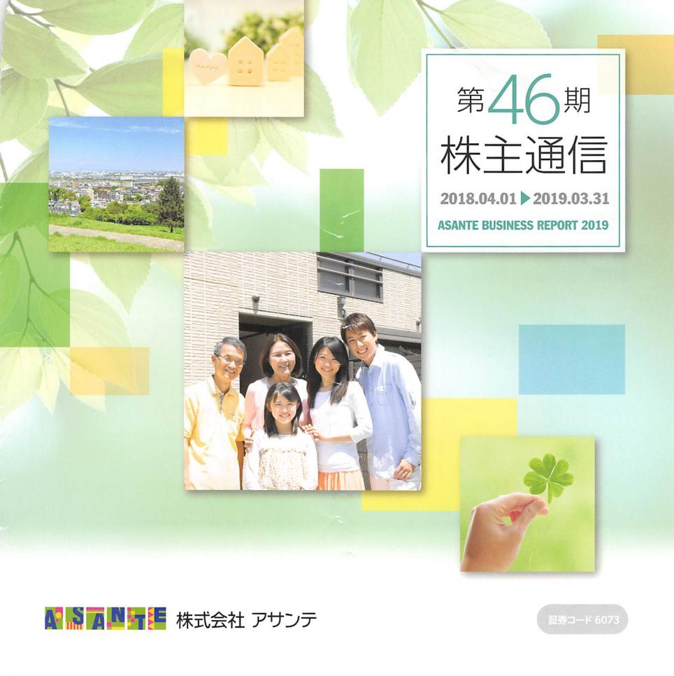 6073 - (株)アサンテ 【 株主優待到着 】 (年2回 100株) 三菱UFJニコスギフトカード1,000円分 -。