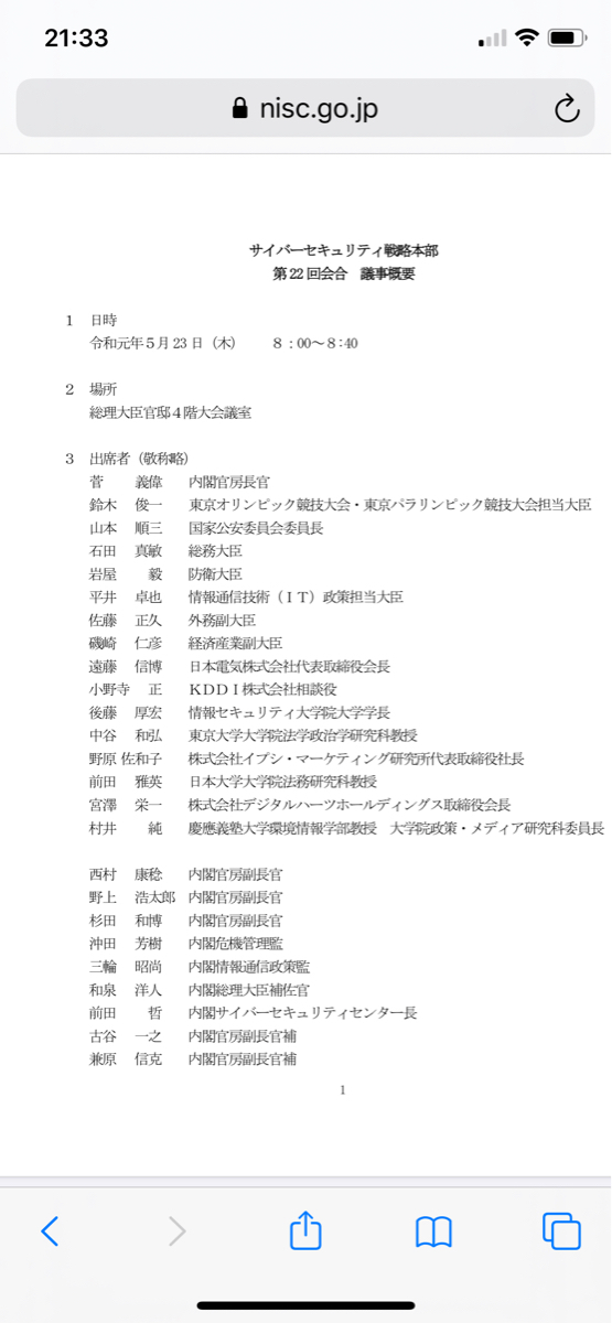 3676 - (株)デジタルハーツホールディングス デジタル担当相に平井卓也氏は妙味ありかと^_^