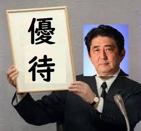 3058 - (株)三洋堂ホールディングス キタ――(゚∀゚)――!!    どけどけ!! 優待貴族様のお通りじゃ~ 頭が💛たかぁ