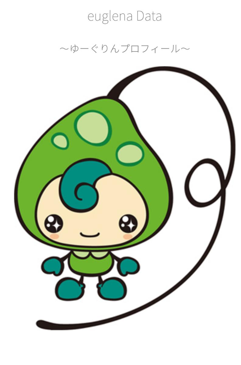 2931 - (株)ユーグレナ ユーグレナのキャラクター「ゆーぐりん」 可愛いだけでなくて『特技』があります☆ 特技は、分身(1ヶ月
