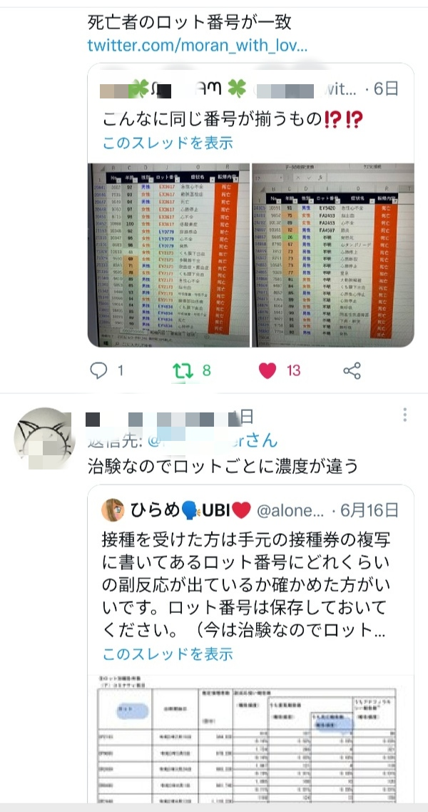 8267 - イオン(株) 中国製のワクチンは、もっと酷いそうですが 日本では、モデルナは薄めなくてもいいけど、ファイザーは薄め
