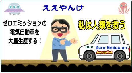 TSLA - テスラ 新作4コマ漫画 2/4
