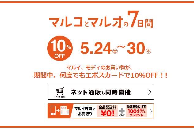 8252 - (株)丸井グループ 本日スタート!  だそうですぅ。